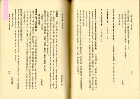 興津法西状3
