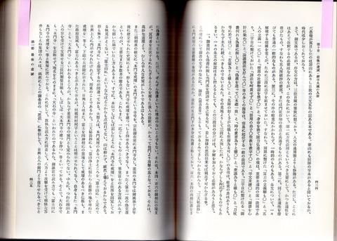 後世の五老門下の多分は百六・本因の両相伝書をまた偽書