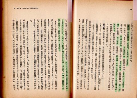 新池抄聞書3