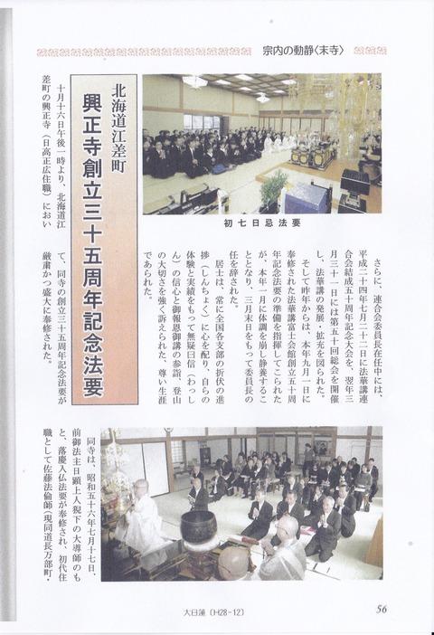 永井藤蔵死去・大日蓮3
