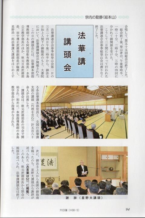 2018.3.24-25法華講連合会春季総登山会3