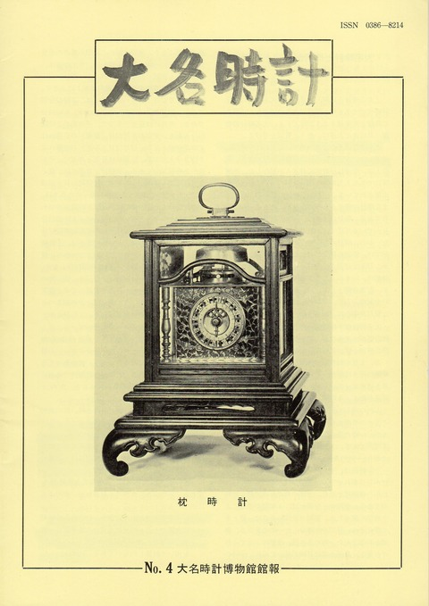 大名時計NO4