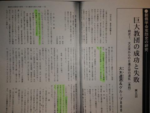 大木・日柱論文3