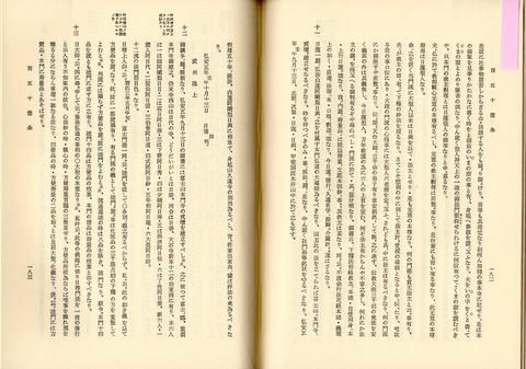 2-182.183二箇相承初出1百六箇抄文本因妙教主某