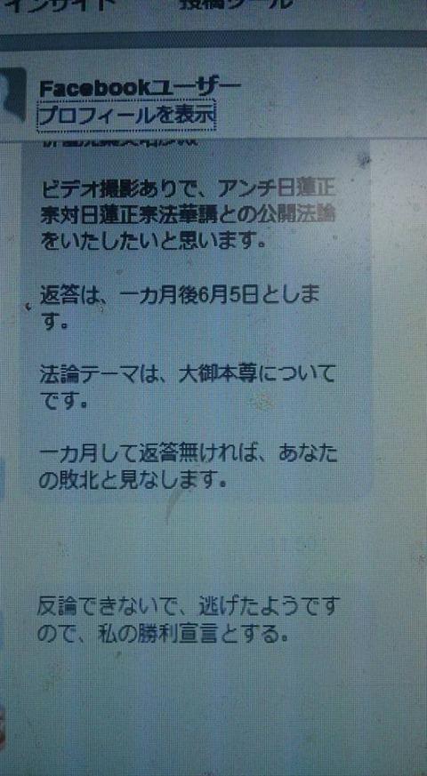 龍神ひろし・ブロック2