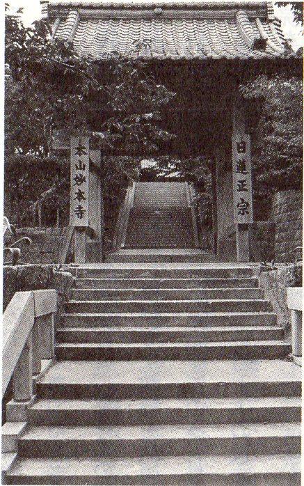保田妙本寺三門1(日蓮正宗時代)