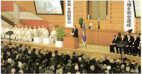 法華講連合会総会(大講堂)2