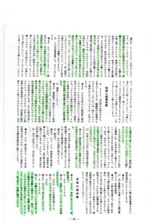 堀日亨本因妙抄口決偽書疑問90