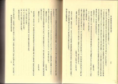 18-19日興跡条条事