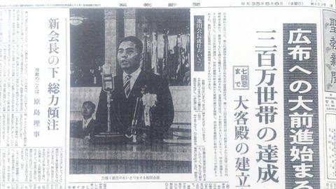 1960創価学会本部総会1