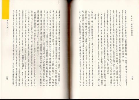 444-445戒壇本尊半丸太