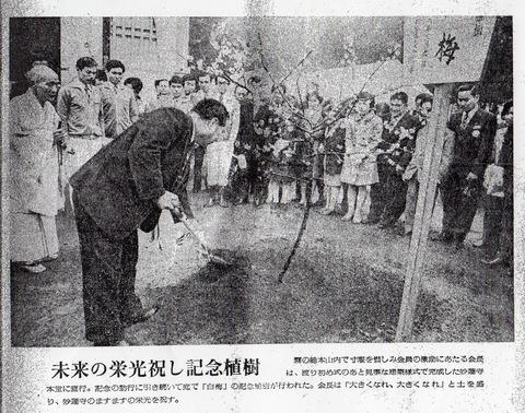 1974.3.8妙蓮寺植樹