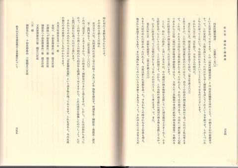 354-355客殿創建・日鎮お経次第
