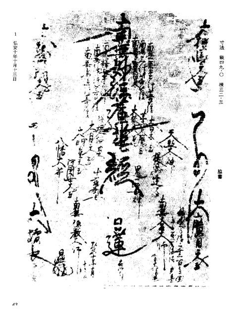 6・弘安10年10月13日の本尊1