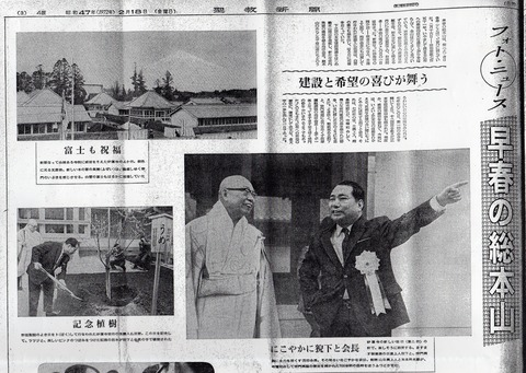 1974.2.18妙蓮寺1(聖教新聞)