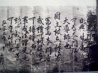 大石寺・日蓮一期弘法附属書4