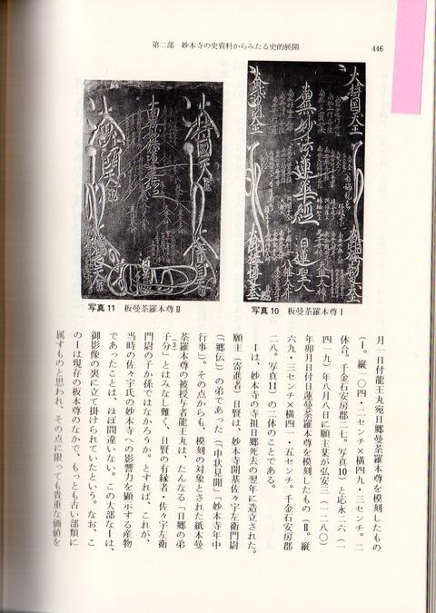 妙本寺板本尊2