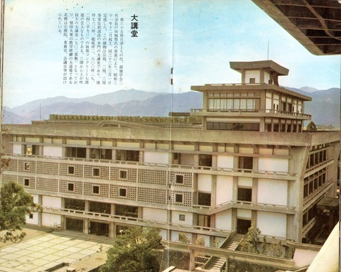 大講堂2(1984)