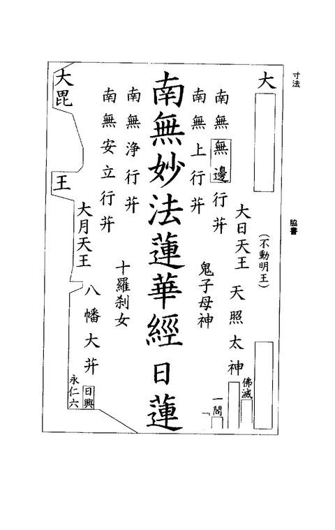 7・永仁6年・富士妙蓮寺蔵本尊2