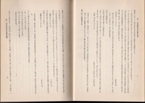 18-19日興跡条条事(旧版)