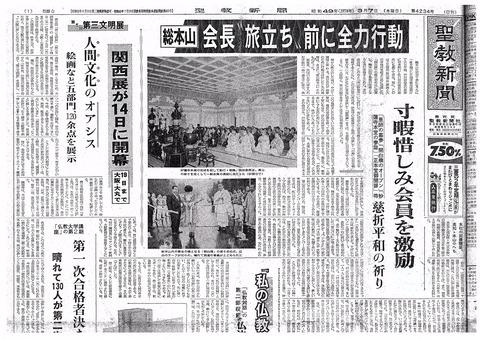 1974.3.7池田大作・妙蓮寺参詣