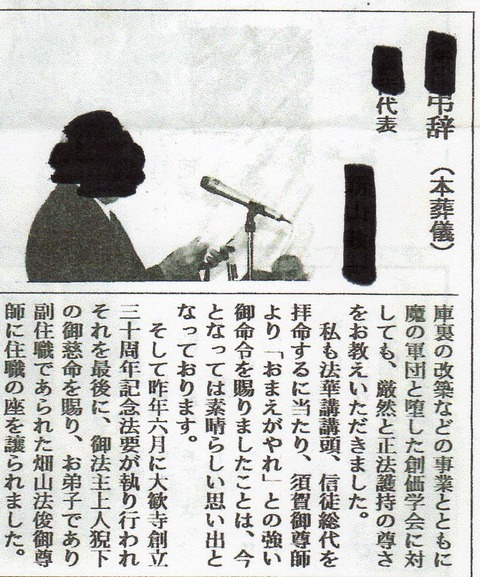 26須賀法重葬儀13