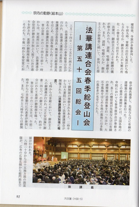 2018.3.24-25法華講連合会春季総登山会1