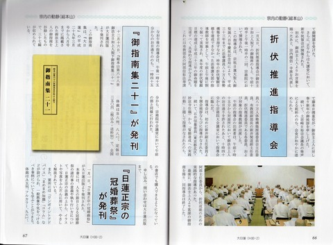 2018.1.5折伏推進指導会