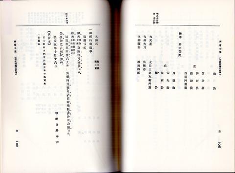 日蓮遷化記録(日蓮宗学全書)3
