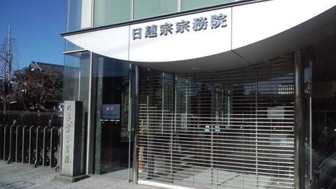 日蓮宗宗務院2