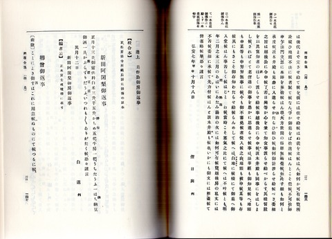 美作房御返事2(日蓮宗学全書)