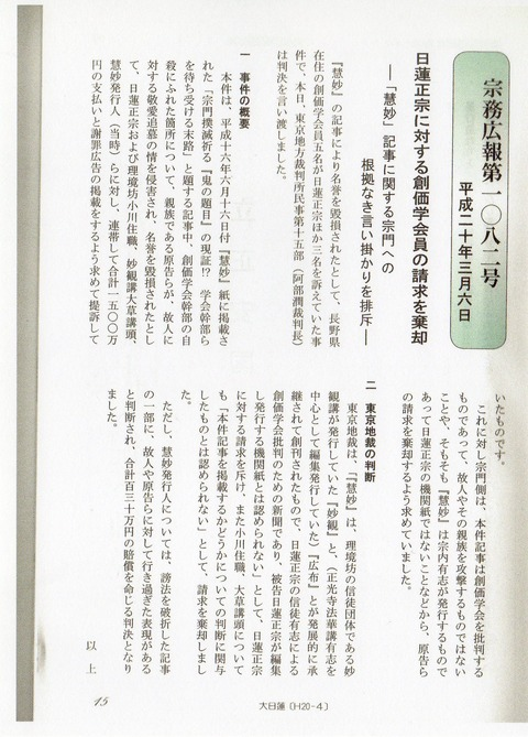 2008.3.6慧妙・機関紙ではない