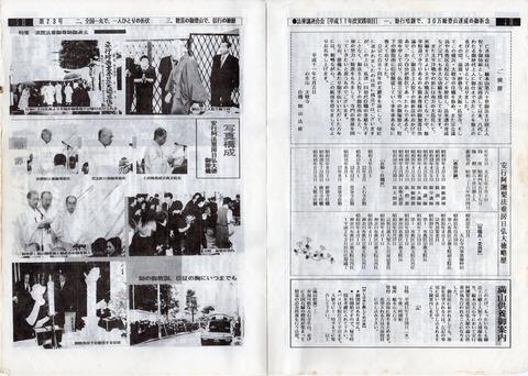 1999.6.26須賀法重葬儀5