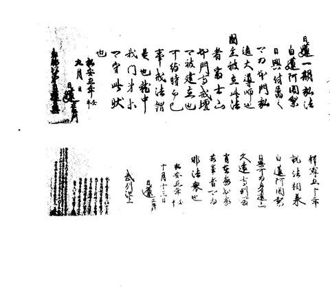 要山13日辰書写の二箇相承(諸記録)