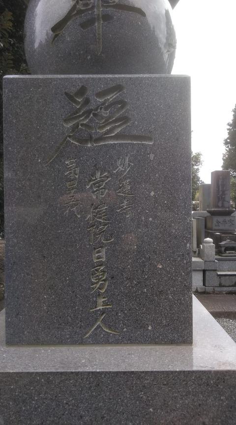 45代吉田日勇墓所1