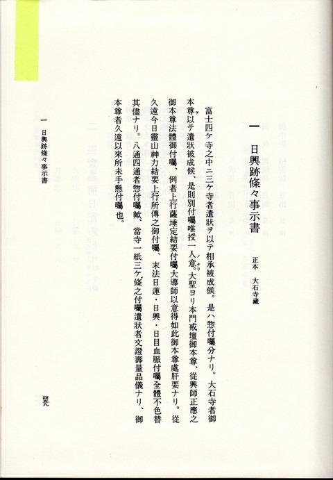 大石寺14世日主・日興跡条条事示
