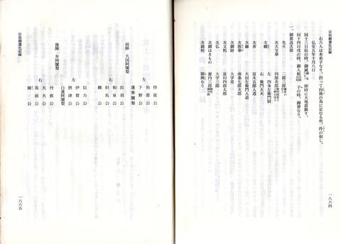 御遷化記録(御書全集)2