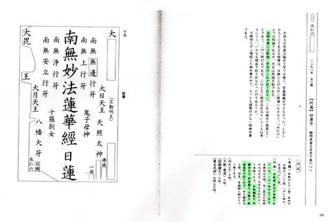 7・永仁6年・富士妙蓮寺蔵本尊1