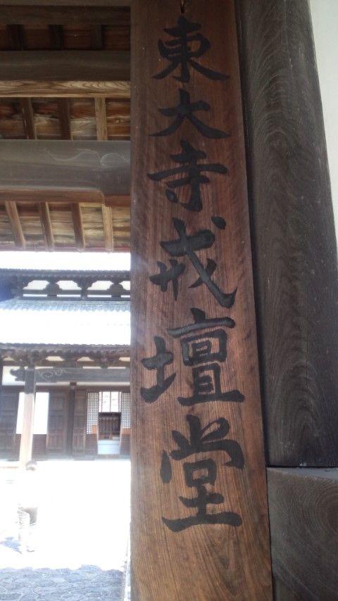 東大寺4戒壇