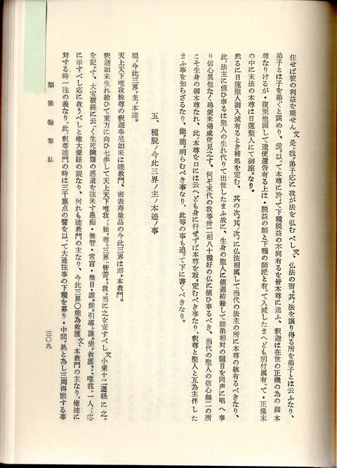 日蓮聖人御入滅有補処定む其次仏法附嘱当代法主所1