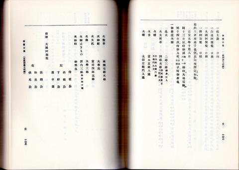 日蓮遷化記録(日蓮宗学全書)2