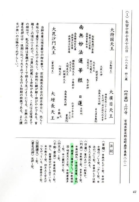 6・弘安10年10月13日の本尊2