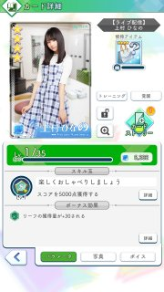21【ライブ配信】上村ひなの0