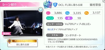 3-3 DCL FL耳に落ちる涙 東村芽依