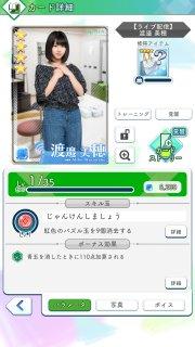 20【ライブ配信】渡邉美穂0