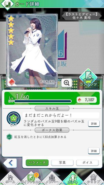 03【ラストとデビュー】 佐々木美玲0