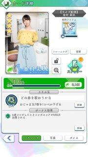 12【ライブ配信】金村美玖0