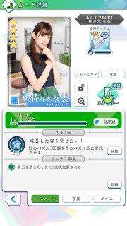 07【ライブ配信】佐々木久美0