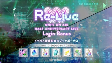 Re-Live HAL ログボ