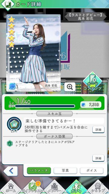 04【ラストとデビュー】 高本彩花0
